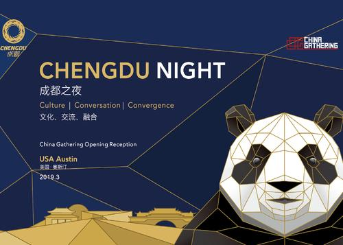 When Panda Meets Armadillo: Chengdu-Austin City Forum / China Gathering VIP Opening Reception (Chengdu Night)