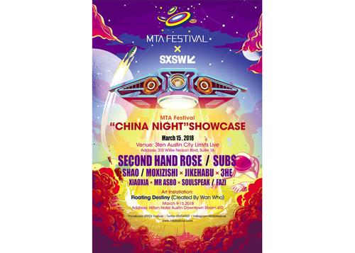 MTA Festival: China Night Showcase